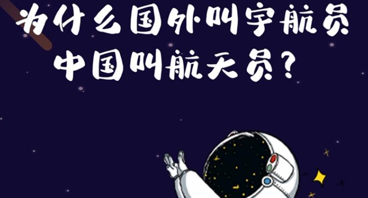 视频丨航天冷知识又增加了!为什么国外叫宇航员中国叫航天员?