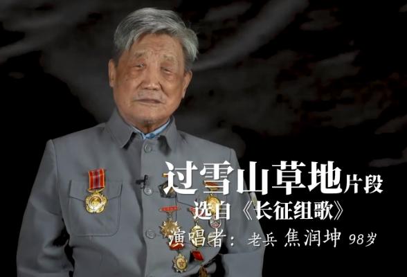视频   致敬!98岁老兵清唱红军长征歌曲