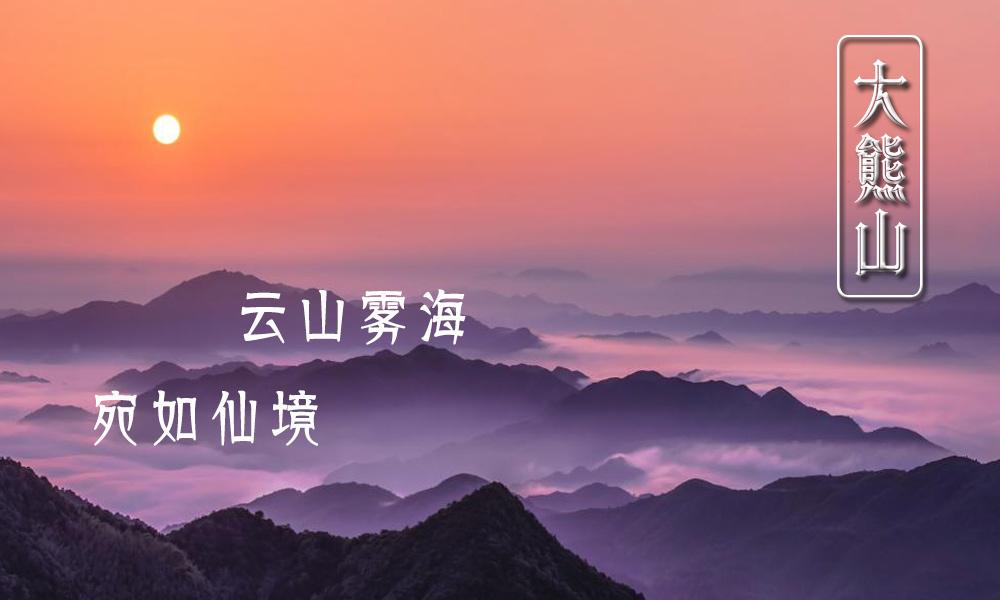大熊山2.jpg