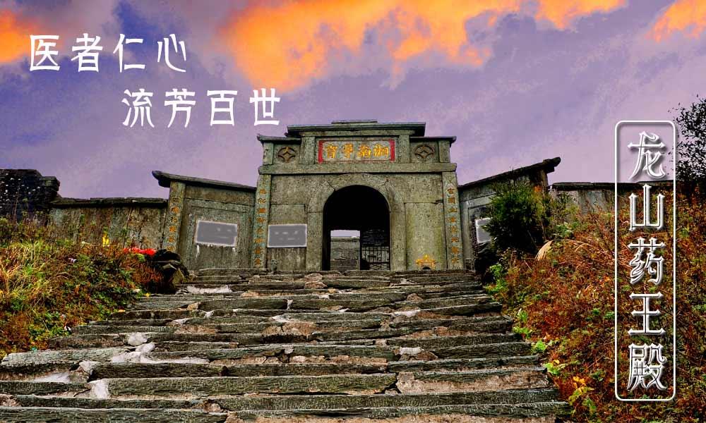 龙山2.jpg