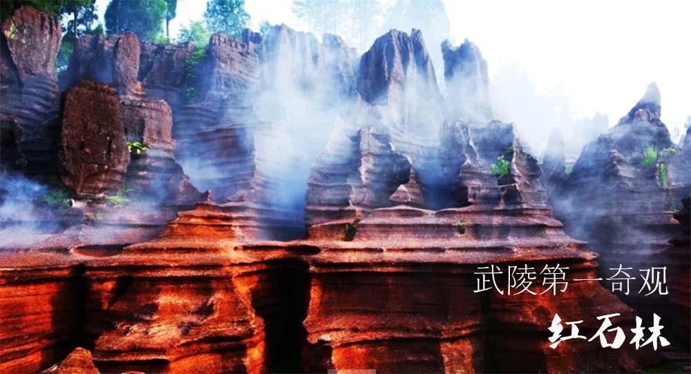 09红石林.jpg