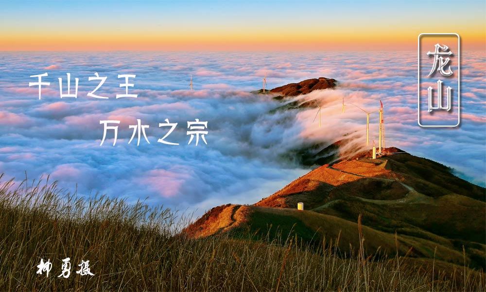 龙山1.jpg