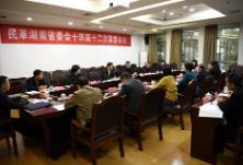 民革湖南省委会召开十四届十二次常委会议