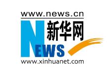 新华网评:乘势而上开启新征程