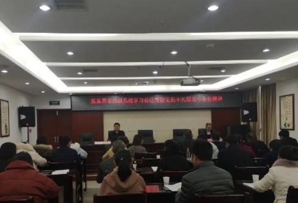 张家界市统战系统传达学习贯彻党的十九届五中全会精神