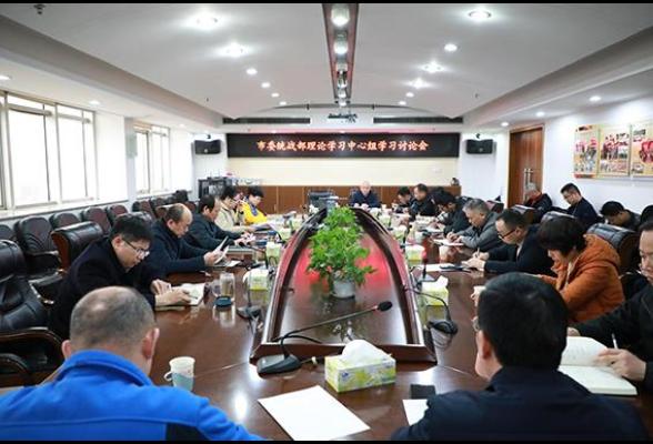 长沙市委统战部理论中心组学习讨论十九届五中全会精神