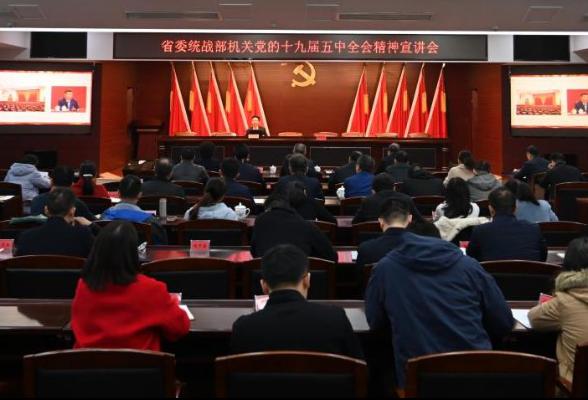 省委统战部举办党的十九届五中全会精神宣讲会
