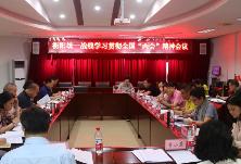"""衡阳统一战线迅速组织传达学习全国""""两会""""精神"""