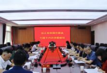 农工党常德市委会召开七届十六次全委会议