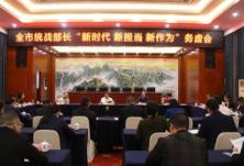 """邵阳市召开统战部长""""新时代 新担当 新作为""""务虚会"""