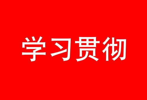 九三学社岳阳市委会组织机关干部专题学习《中国共产党统一战线工作条例》