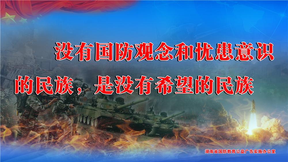 国防教育宣传图片8.jpg