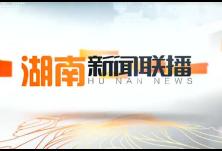 2020年03月27日湖南新闻联播