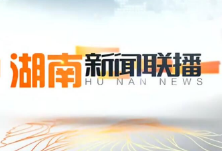 2020年03月30日湖南新闻联播