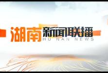 2020年04月01日湖南新闻联播