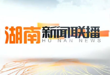 2020年04月11日湖南新闻联播