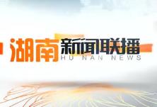 2020年04月26日湖南新闻联播
