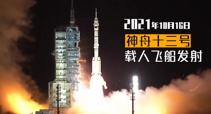 """视频丨从1→13,""""神舟""""飞天全记录"""