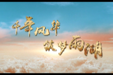视频|湘潭:千年风华 筑梦雨湖