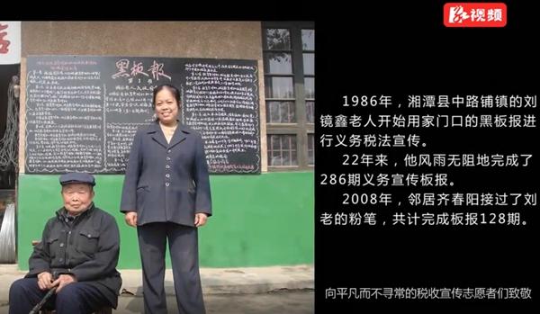 视频丨湘潭县税务局出品的微电影《三块黑板报》获奖