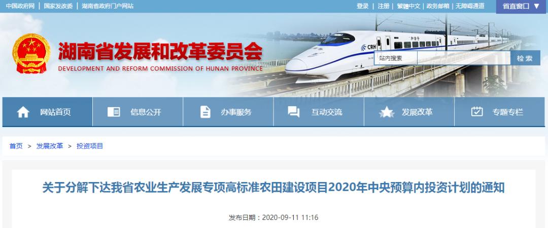 有你家乡吗?湖南39个县市区将获中央和省级专项配套投资