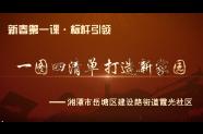 身边的榜样   香港经典三级,免费在线观看的黄片,a片毛片免费观看,夫妻性生活影片市岳塘区霞光社区: 一图四清单 打造新家园