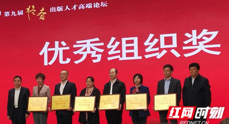 第九届韬奋出版人才高端论坛举行 湖南出版集团又拿奖了