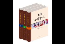 《上海世博会志》纪录上海世博会闭幕十周年