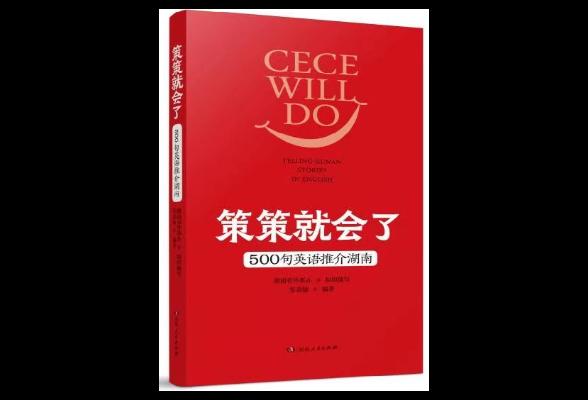 书评丨《策策就会了─500句英语推介湖南》:一本有着湖南烟火气的英语普及读物
