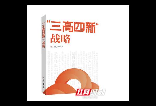 """《""""三高四新""""战略》书评丨成松柳:迈好第一步,展示新气象"""