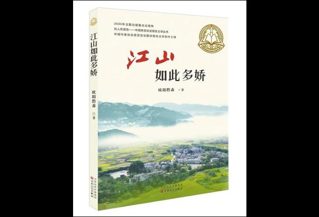 《江山如此多娇》:记录时代前行的足迹