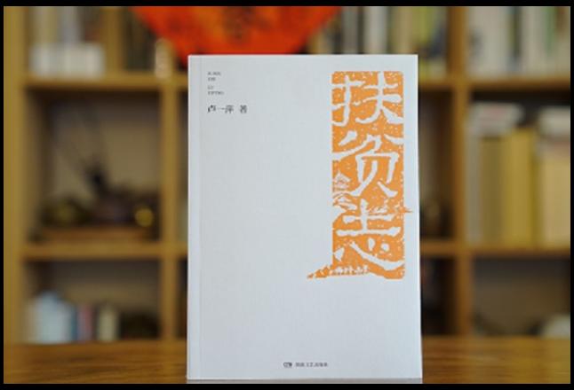 书摘丨《扶贫志》:洛塔山大王