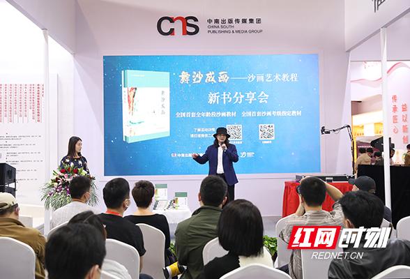 《舞沙成画》惊艳北京图书订货会 填补中国沙画教材空白