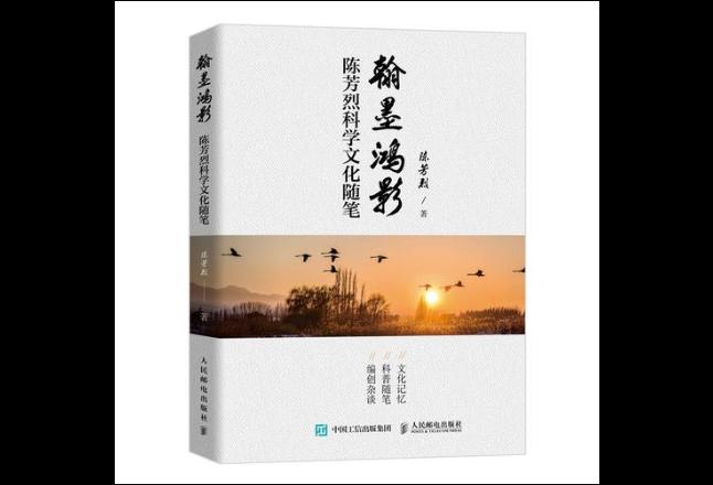 出版人陈芳烈科学文化随笔结集出版