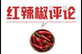 """如何正确打卡""""网红""""京张高铁"""