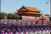 汤建军:坚持和发展中国特色社会主义的根本保障是什么?
