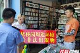 """武陵源区市场监督管理局积极开展""""扫黄打非·新风""""集中行动"""