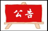 张家界市人民代表大会常务委员会公告