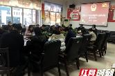 武陵源区市场监督管理局召开冷链食品经营单位疫情防控集中约谈会
