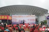 张家界第二十三届秋季汽车展暨农副产品促销节开幕