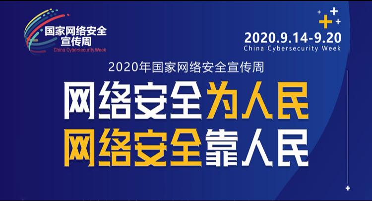 专题 2020年国家网络安全宣传周