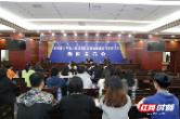 张家界召开打击毒品犯罪专项审判活动新闻发布会