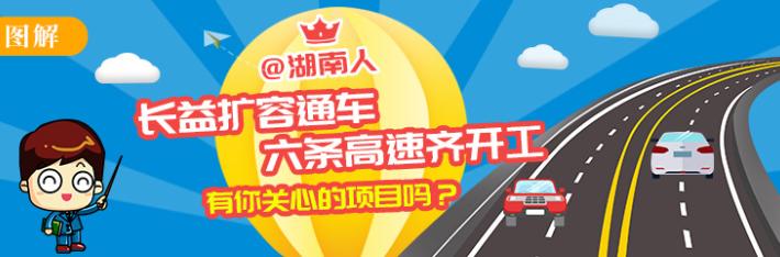 图解| @湖南人 长益扩容通车 六条高速齐开工 有你关心的项目吗?