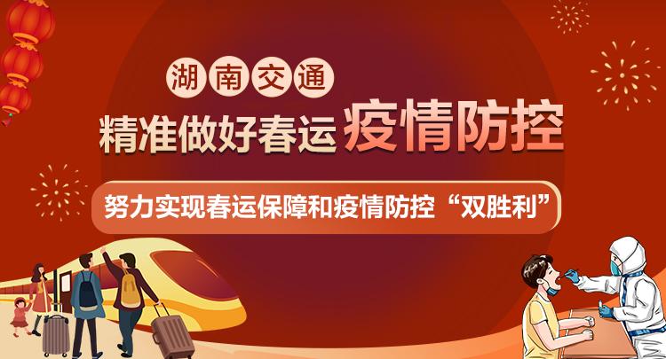 """专题  湖南交通精准做好春运疫情防控 努力实现春运保障和疫情防控""""双胜利"""""""