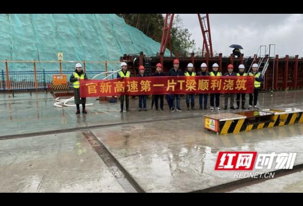 官新高速首片T梁成功浇筑