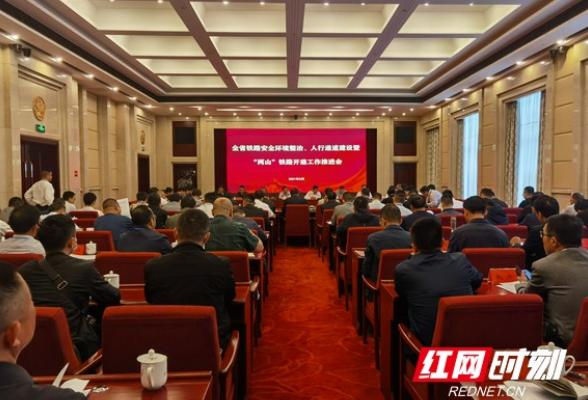 1352处!湖南省铁路安全环境整治建设任务稳步推进