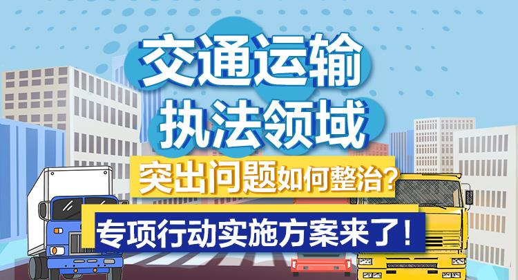 图解:交通运输执法领域突出问题如何整治?专项行动实施方案来了!