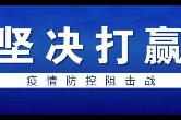 """""""一企一策"""" 衡阳高新区稳就业促复工措施""""再升级"""""""