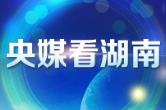 """新华社丨湖南进入地质灾害防治""""战时状态"""""""