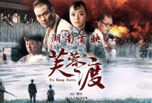 电影《芙蓉渡》今日首映 揭秘嘉禾人民誓死抗争的幕后故事